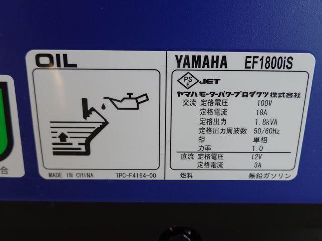 EF1800is-6